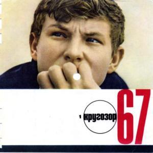 Кругозор 1967 №01
