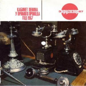 Кругозор 1967 №03