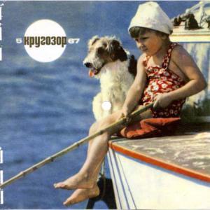 Кругозор 1967 №05