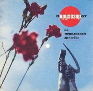 Кругозор 1967 №08