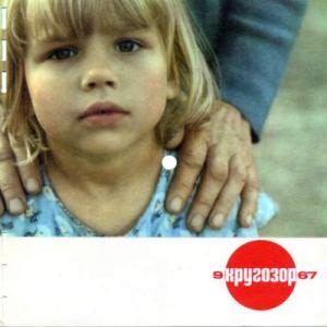Кругозор 1967 №09
