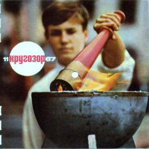 Кругозор 1967 №11