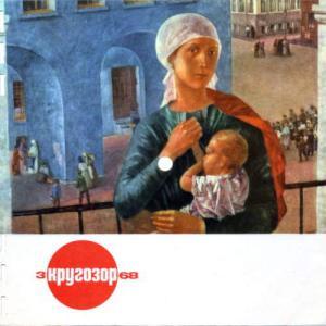 Кругозор 1968 №03