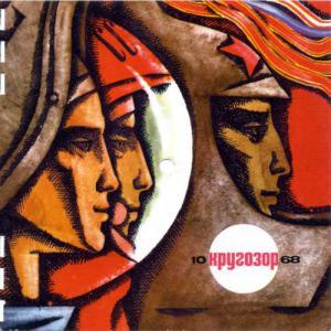 Кругозор 1968 №10