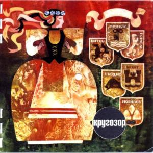 Кругозор 1969 №01
