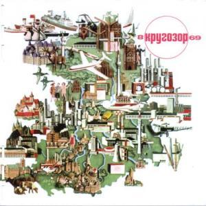 Кругозор 1969 №08