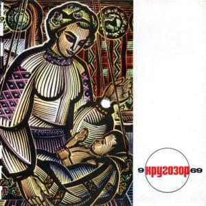 Кругозор 1969 №09