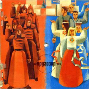Кругозор 1970 №02