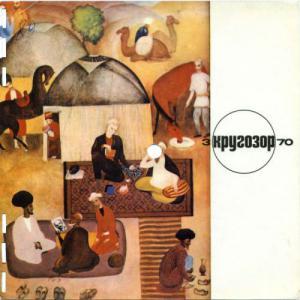 Кругозор 1970 №03