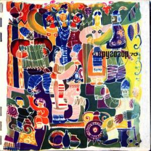 Кругозор 1970 №06