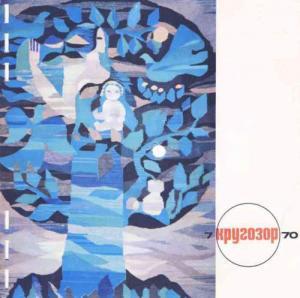 Кругозор 1970 №07