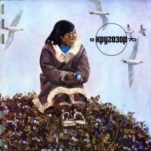 Кругозор 1970 №09