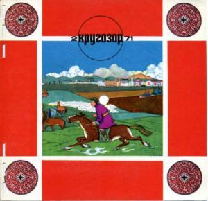 Кругозор 1971 №02