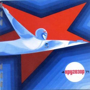 Кругозор 1971 №04