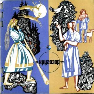Кругозор 1971 №08
