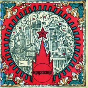 Кругозор 1972 №01
