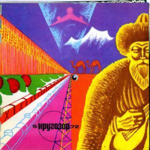 Кругозор 1972 №05