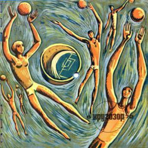Кругозор 1972 №06
