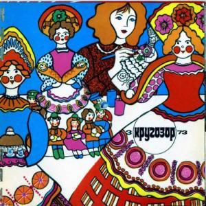 Кругозор 1973 №03
