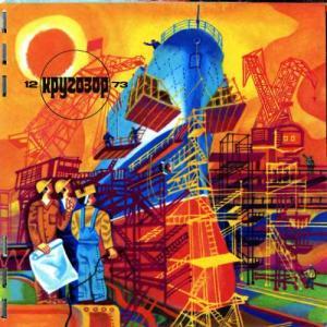 Кругозор 1973 №12