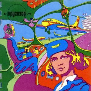 Кругозор 1974 №08