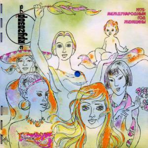 Кругозор 1975 №03