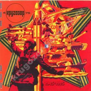 Кругозор 1975 №04