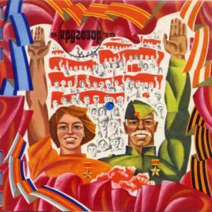 Кругозор 1975 №05