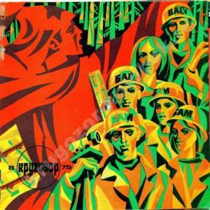 Кругозор 1975 №08