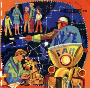 Кругозор 1975 №10