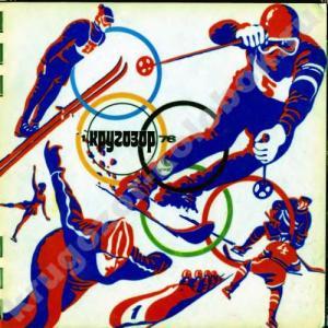 Кругозор 1976 №01