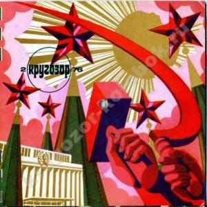 Кругозор 1976 №02