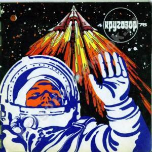 Кругозор 1976 №04