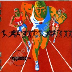 Кругозор 1976 №07