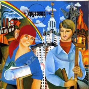 Кругозор 1976 №09