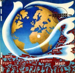 Кругозор 1976 №12