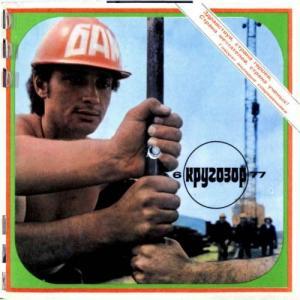 Кругозор 1977 №06