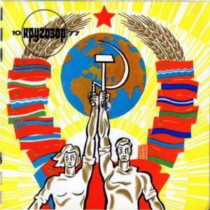 Кругозор 1977 №10