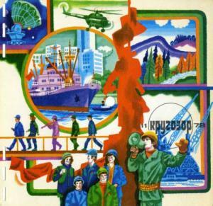 Кругозор 1978 №11