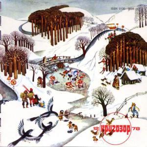 Кругозор 1978 №12