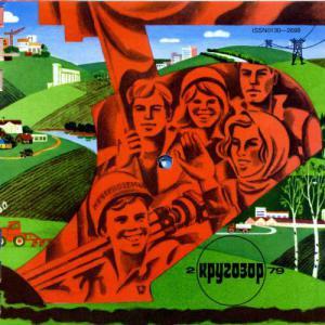 Кругозор 1979 №02