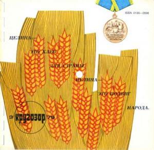 Кругозор 1979 №03