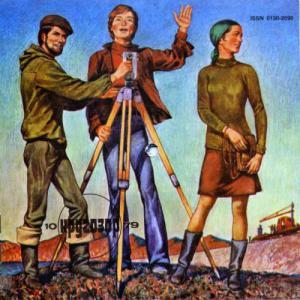 Кругозор 1979 №10