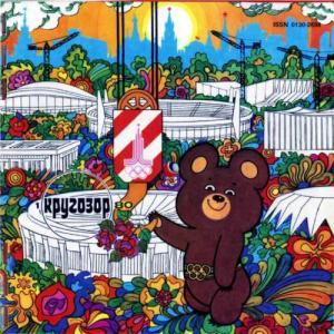 Кругозор 1980 №01