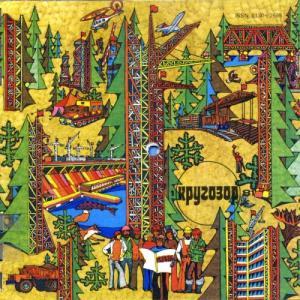 Кругозор 1981 №01