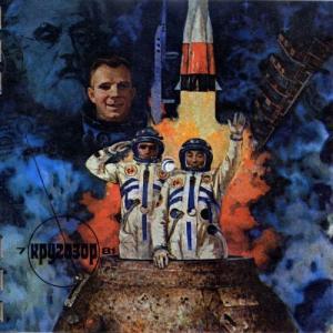 Кругозор 1981 №07