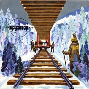 Кругозор 1981 №12