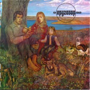 Кругозор 1982 №09