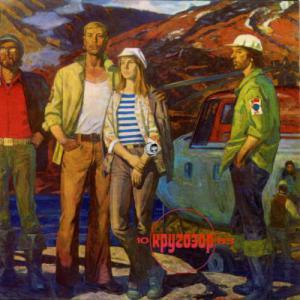 Кругозор 1983 №10