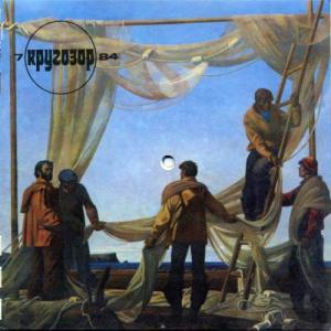 Кругозор 1984 №07
